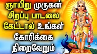 Listen Daily to Solve all your Life Problems | Best Tamil Devotional Songs