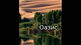Оазис христианские песни продолжение 3