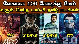 Download lagu Top 5 Fastest 100 Crore Club Movies List Thalapathy Vijay Suerstar Rajinikanth Trendswood Tv MP3