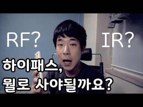 하이패스 통신방식, RF? IR? 뭘 사야되나? (feat. 엠피온 하이패스 행복단말기 SET-700)