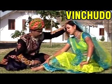 Vinchudo - Awesome and Superhit NON STOP Kutchi Folk songs / Lokgeet by Bijal Rabari