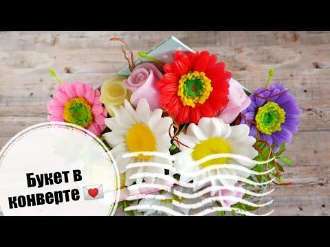Как сделать конверт для цветов своими руками | Цветы из мыла | Ромашка, гербера и роза из мыла