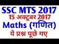 Maths SSC MTS 2017 || 15 October को ये पूछा गया  || Maths Questions Asked || SSC MTS EXAM Maths |
