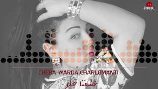 Cheba Warda Charlomanti ( 3ach9na Hlouwe) Nouveau Titre 2017_ Medahat _Studio31