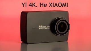 YI 4K. Не Xiaomi!