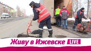 Живу в Ижевске 15.03.2018