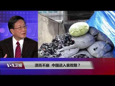 【程晓农:中国价值观的溃败难以重建】12/15 #焦点对话 #精彩点评