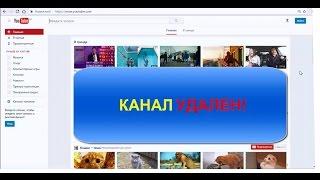 УДАЛИТЬ ЗА 60 СЕКУНД! Как удалить Youtube канал