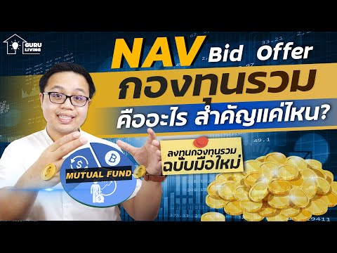 EP5 NAV กองทุนรวมคืออะไร คำศัพท์ที่ต้องรู้ก่อนเริ่มซื้อกองทุนรวม