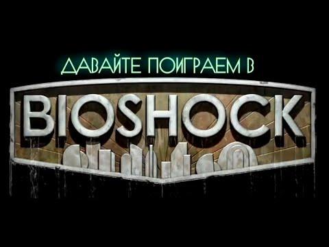 Bioshock #2 Убийственная медицина
