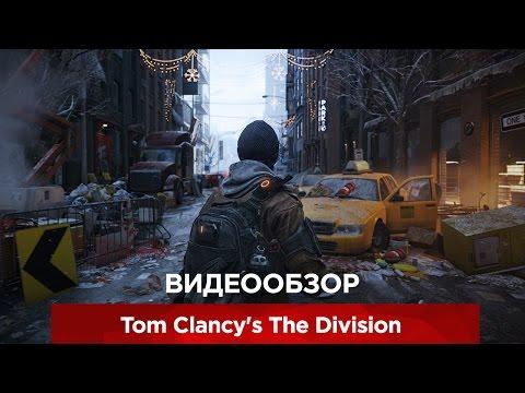 Видеообзор Tom Clancy's The Division от VGTimes.ru