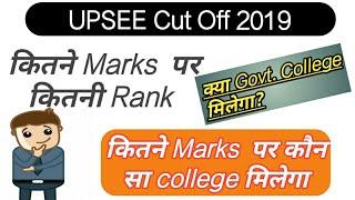 UPSEE  Expected Cut Off 2019 | AKTU RESULT | UPTU Result 2019