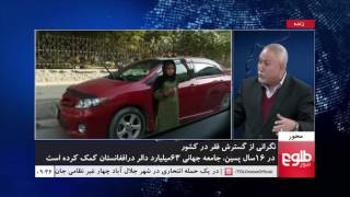 MEHWAR: Report on Poverty in Afghanistan Discussed