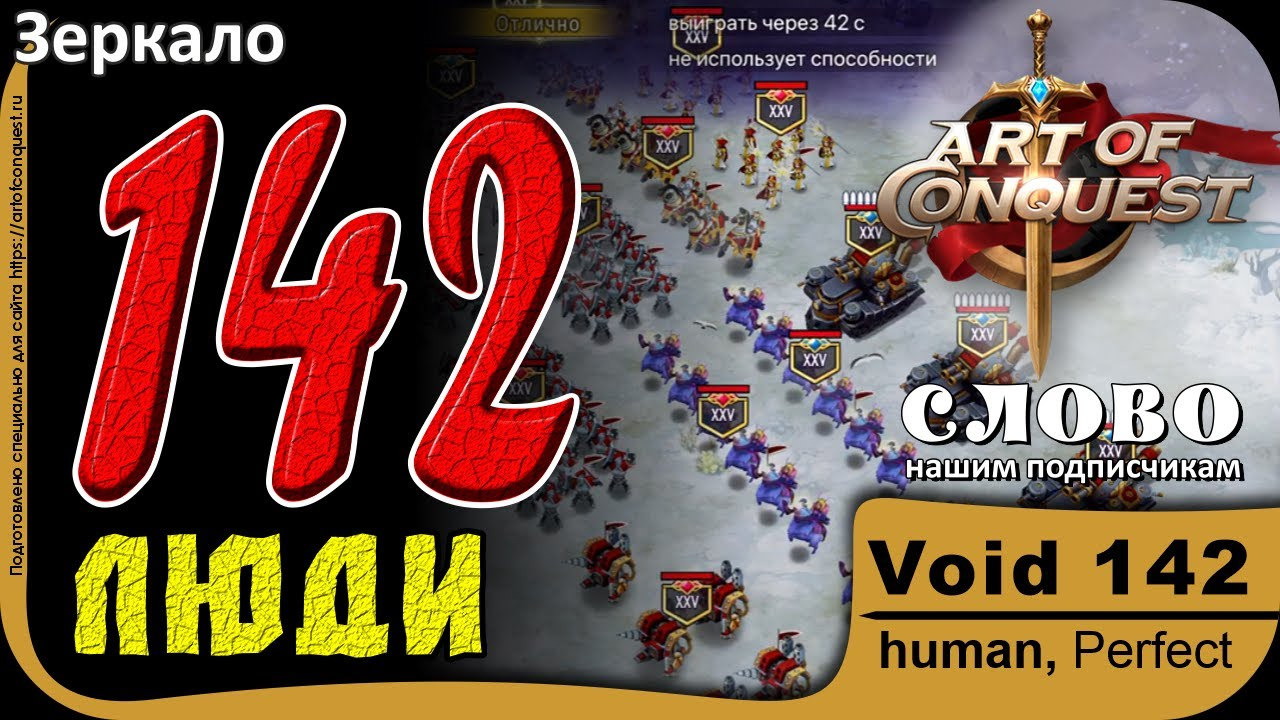 Зеркало 142 люди (void 142 human) Art of Conquest