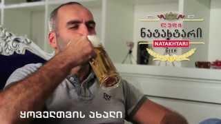 Интересная реклама пива Natakhtari Beer(Смешная реклама пива. Подборка оригинальных, смешных забавных роликов пива, которые никогда не будут показ..., 2013-02-19T04:17:04.000Z)