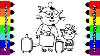 Три Кота Мультик Раскраска Рисуем Раскраски Видео для детей Заморские Гости Мама и Лапочка