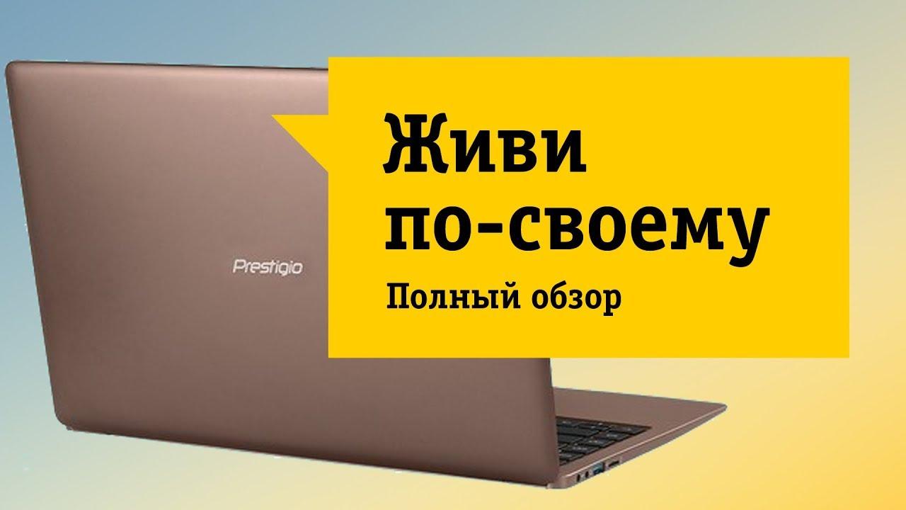 Купить ноутбук в интернет-магазине ситилинк. Выгодные цены. Доставка по всей россии. Скидки и акции. Большой ассортимент.