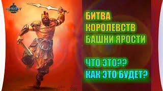 БАШНИ ЯРОСТИ - ЧТО ЭТО?? БИТВА КОРОЛЕВСТВ. Обновление. Vikings war of clans. Пчёлы против Мёда