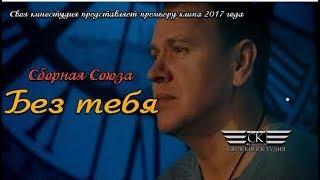 Сборная Союза - Без тебя  (ПРЕМЬЕРА 2017)