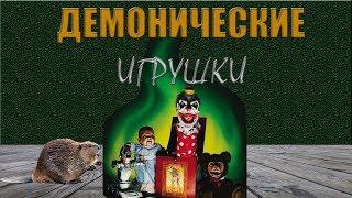 """не ТРЕШ - обзор фильма """"Демонические игрушки"""""""