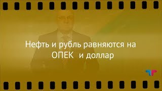 TeleTrade: Курс рубля, 24.11.2017 – Нефть и рубль равняются на ОПЕК  и доллар