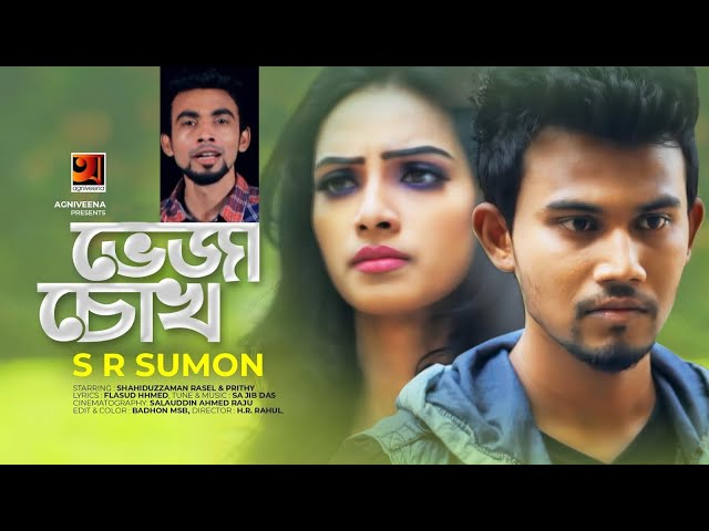 Bheja Chokh by S R Sumon Video Song Download