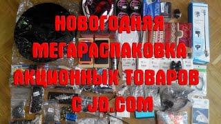 Новогодняя мегараспаковка акционных товаров  с JD.COM(http://applis.ru/ipad-repair/ipad4/?utm_source=social&utm_medium=youtube&utm_campaign=755083 Сервисный центр
