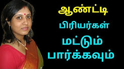 Only for Aunty Lovers |Tamil health tips
