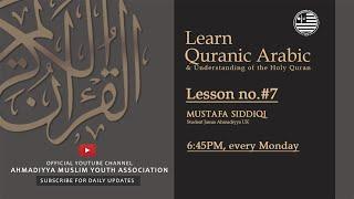 Quranic Arabic Lesson #7