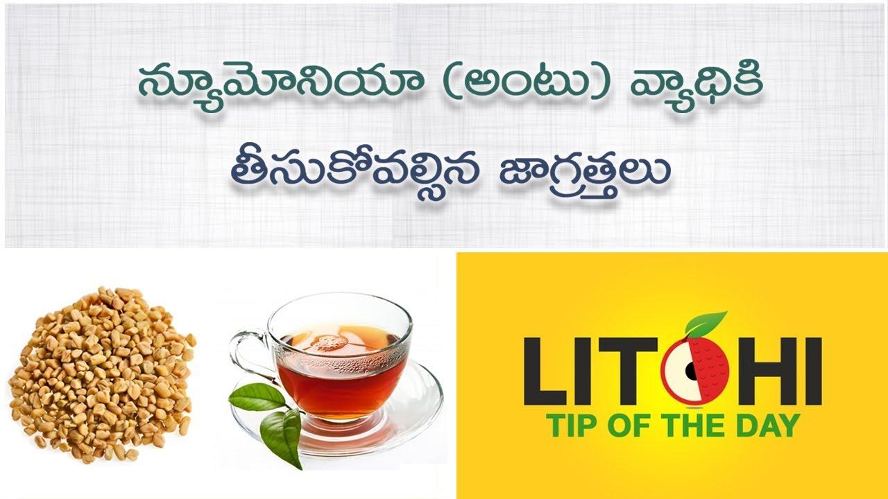 Pneumonia Symptoms In Telugu Pneumonia Treatment At Home Epidemic