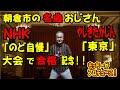 朝倉市の名曲おじさんNHKのど自慢大会で合格の鐘が鳴る!「東京 やしきたかじん」