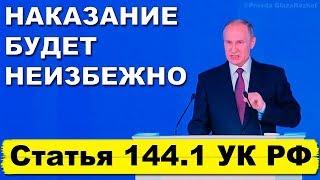 Путин ввёл уголовную ответственность за нарушение пенсионной реформы | Pravda GlazaRezhet