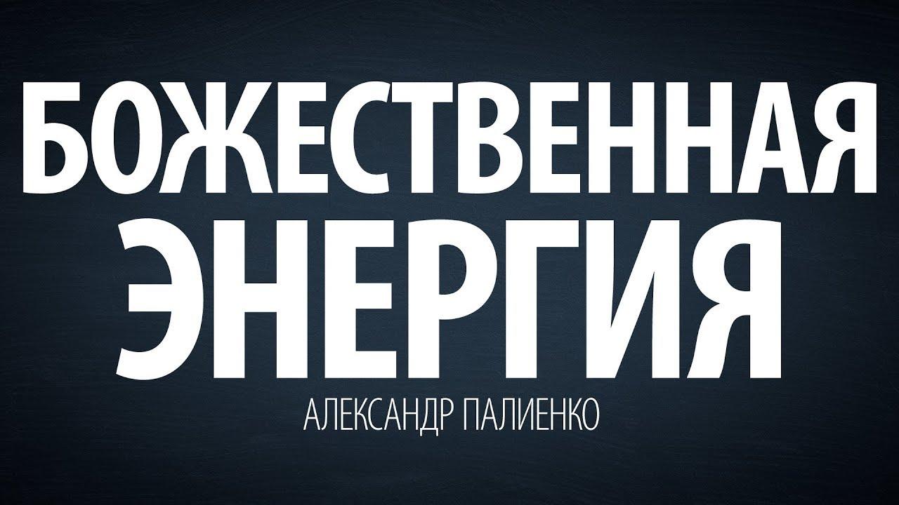 Александр Палиенко - Божественная энергия.