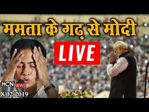HCN News | बंगाल से पीएम मोदी लाइव | ममता के बंगाल में मोदी की दहाड़ | PM Modi Live West Bengal