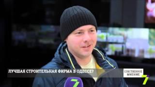 «Собственное мнение»: лучшая строительная фирма в Одессе?(, 2016-04-26T14:27:21.000Z)