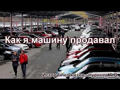 Как я машину продавал. Чуриков А.В. Истории из жизни. МСЦ ЕХБ