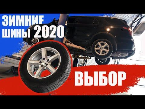 Зимние Шины 2020 На Мой Ford Explorer: ВСЕХ ПОСМОТРЕТЬ?