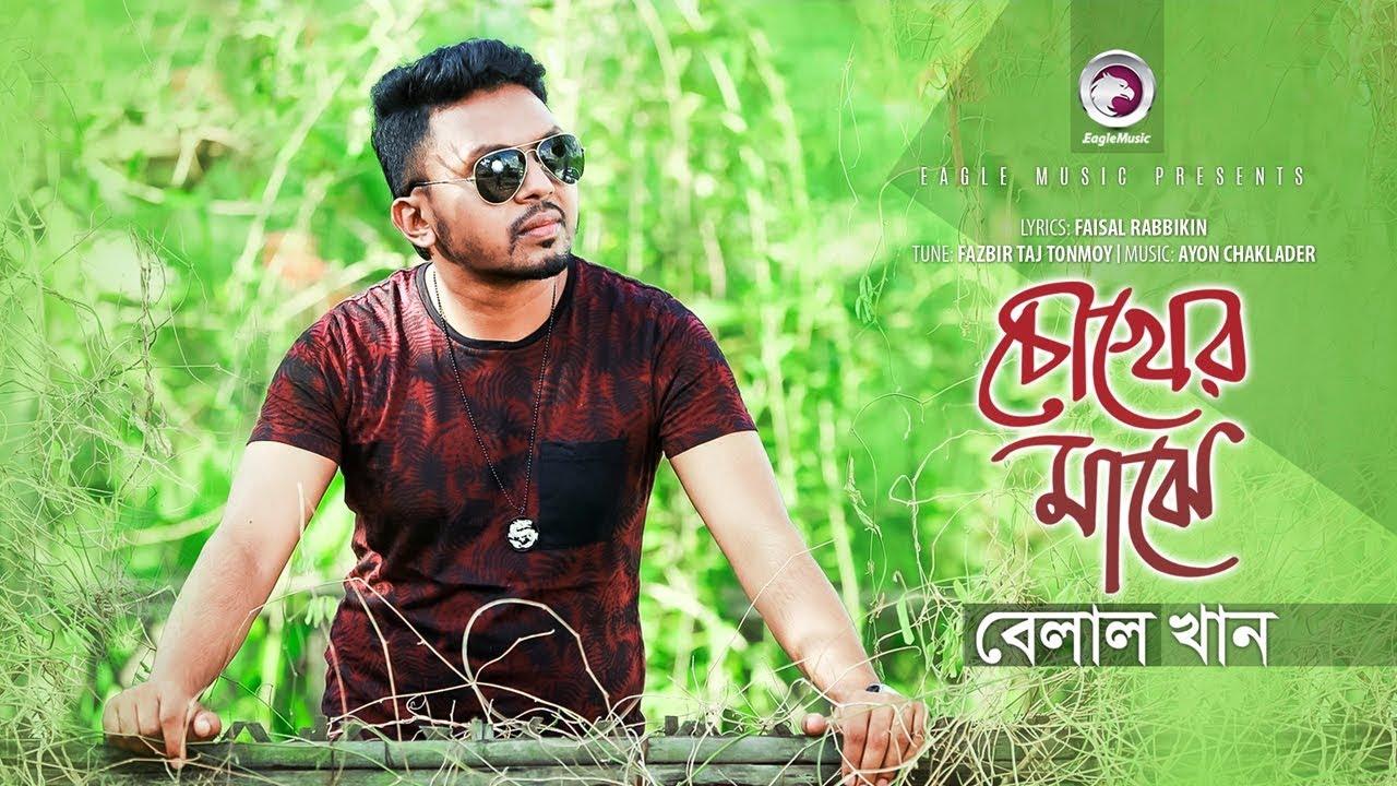 Chokher Majhe Belal Khan Lyrical Video Bangla New Song