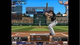 プロ野球max 公式850 村上くん vs じんや(GP課金者なのに無課金に勝てないクズ)