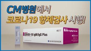 CM병원에서 코로나19 항체 검사를 시행합니다.