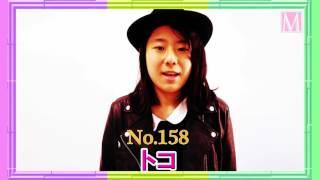 ModeCo CMオーディション トコ  【modeco158】【m-event05】