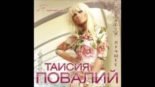 Таисия Повалий - Пусть вам повезет в любви