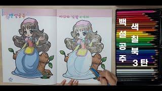 백설공주 색칠북 3탄 색칠공부 컬러링북 Snow Whi…