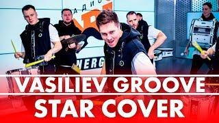 Шоу барабанщиков Vasiliev Groove - Star Cover ( Live @ Радио ENERGY)