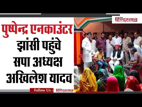 pushpendra yadav family : पुष्पेन्द्र के परिजनों से मिले Akhilesh Yadav | jhansi News