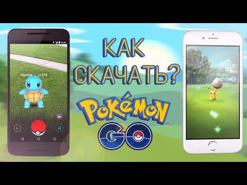 КАК СКАЧАТЬ POKEMON GO | iOS & Android?