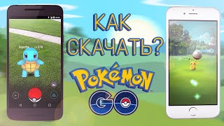 КАК СКАЧАТЬ POKEMON GO | iOS & Android?(, 2016-07-11T07:21:42.000Z)