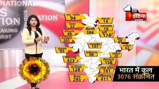 Covid-19: भारत मे 3076 हुए Corona पॉजिटिव, देखिए किस राज्य में कितने पॉजिटिव  4 April 2020
