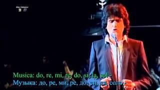 Toto Cutugno  Моя музыка  Перевод караоке