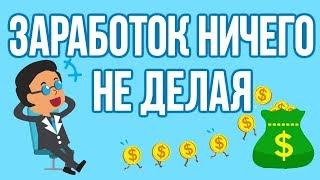 Как зарабатывать от 3000   6000 руб в ДЕНЬ на Glopart